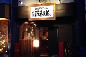 大阪 豚たま屋